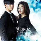 You Who Came From the Stars OST Part1