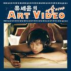 유세윤 아트비디오 cover