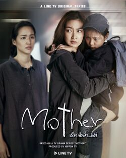 Mother-2020-01
