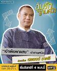 Oum Rak Game Luang-13