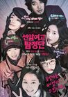 Seonam Girls' High School InvestigatorsJTBC2014