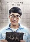 Smart Prison Living-tvN-2017-17