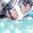 Splash Splash Love OST Part 1