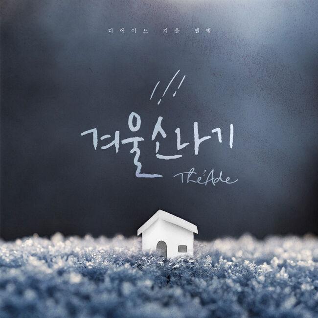 The Ade - 겨울소나기