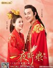 The Romance of Hua Rong-4