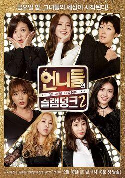Unni's Slam Dunk 2-KBS-001