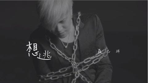 羅志祥Show Lo- 想逃 Run Away(Official HD MV )