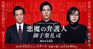 Akuma no Bengoshi-FujiTV-2019-01