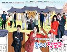 Come! Jang Bo RiMBC2014