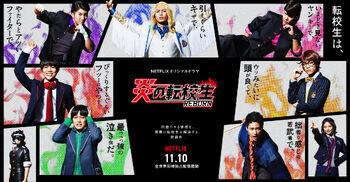 Hono no Tenkosei Reborn-Netflix-201701
