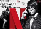 Hono no Tenkosei Reborn-Netflix-201710