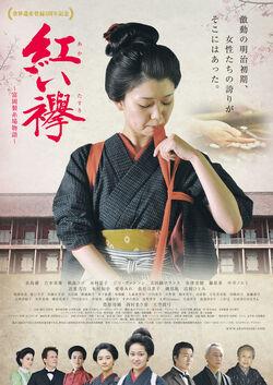 Red Sash The Tomioka Silk Mill Story