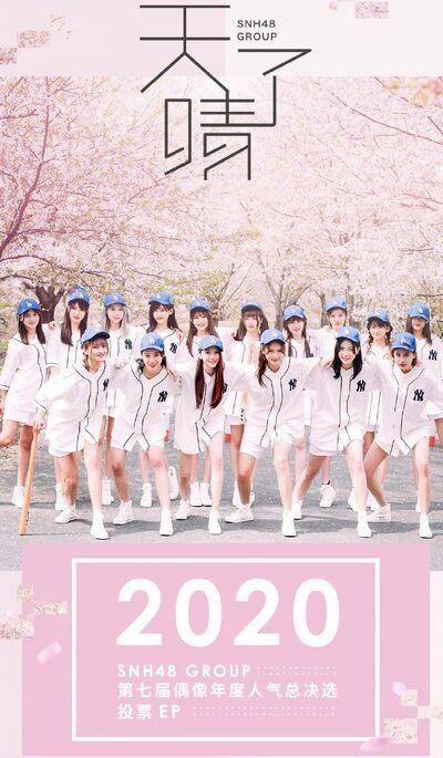 SNH48 EP Beautiful Day 2