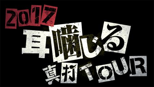 Shinuchi logo500