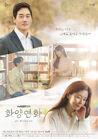 When My Love Blooms-tvN-2020-03