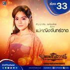 Bpoop Phaeh Saniwaat-CH3-201810
