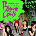 Brave Girls Easily (Remix ver.)