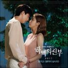 Bride of the Water God OST Parte 5