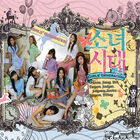 Girls' Generation Into The New World Cover