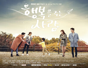 Person Who Gives HappinessMBC2016-4