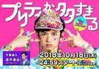 Pretty ga Oosugiru-NTV 2018-01
