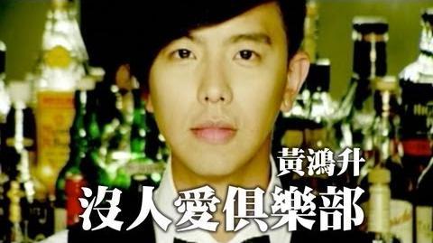 Alien Huang - Unloved Club