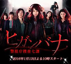 Higanbana Temporada 1