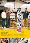 Suzukike no Uso (The Suzuki Family's Lie)-02