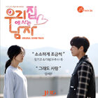 Sweet Stranger and Me OST Part4