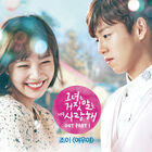 The Liar and His Lover OST Part1