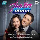 Woon Ruk Nak Kao 03