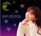 260px-Horie Yui - CocoLo Harete Yo mo Akete