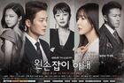 Left-Handed Wife-KBS2-2019-02