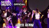 MV 유산슬(YOOSANSEUL) - 사랑의 재개발(REDEVELOPMENT OF LOVE) Official Music Video