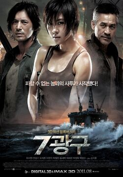 Sector7Movie2011