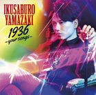 Yamazaki Ikusaburo - 1936 ~your songs~