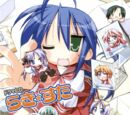Drama CD Lucky☆Star