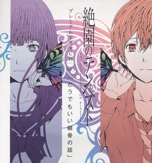 Zetsuen no Tempest Premium Drama CD Cover