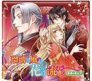 Ruri no Kaze ni Hana ha Nagareru Vol.2 Shiro no Kikoshi