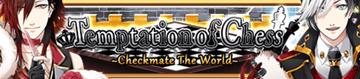 Temptation Of Chess Banner