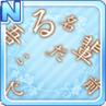 Revolving Letters Type 4