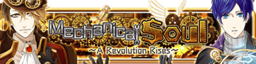 Mechanical Soul Banner