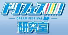 DreamFes Lab logo