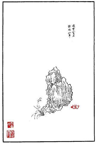 File:Shitou Hongloumeng Tuyong.jpg
