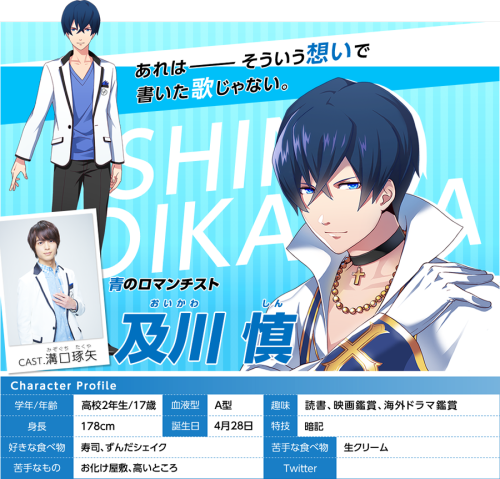 File:Shin Character Profile.png