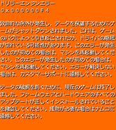 Error Driller Engine 2 NTSC-JP