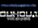 Touhou 13: Ten Desires (Drillimation)