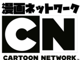 Cartoon Network (Alexonia)