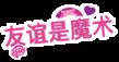 MLP-FIM logo RCHINESE