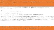 DE3 OSoD NTSC-JP